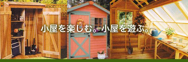 小屋を楽しむ。小屋を遊ぶ。