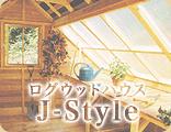 ログウッドハウスJ-Styleのページへ