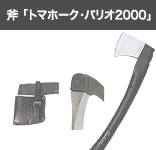 斧「トマホーク&バリオ2000」のページへ