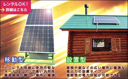蓄電ソーラー発電システム