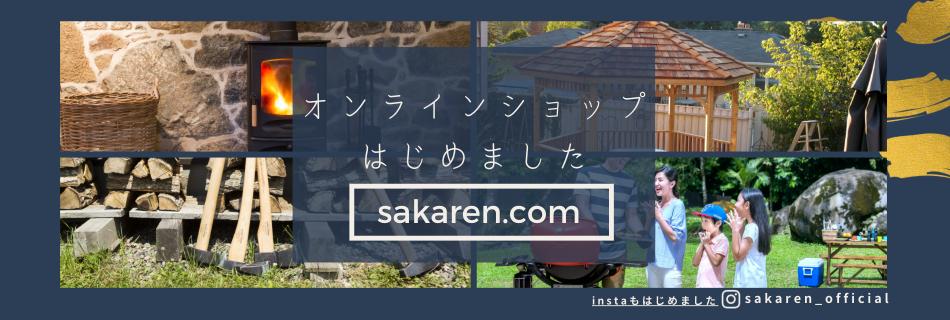 オンラインショップはじめました sakaren.com
